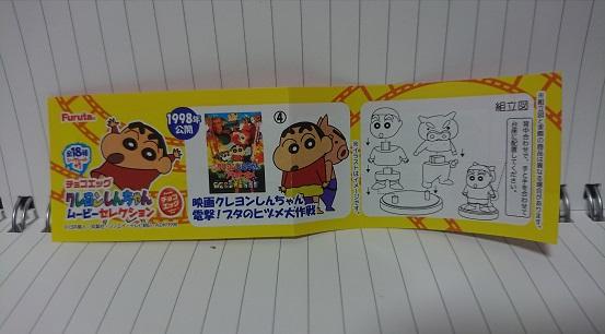 1998年 電撃! ブタのヒヅメ大作戦 紙1.JPG