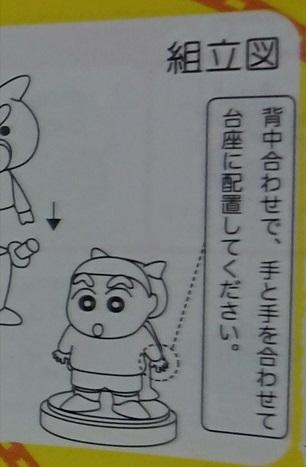 1998年 電撃! ブタのヒヅメ大作戦 紙3.JPG