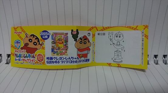 2005年 伝説を呼ぶ ブリブリ3分ポッキリ大進撃 紙.JPG