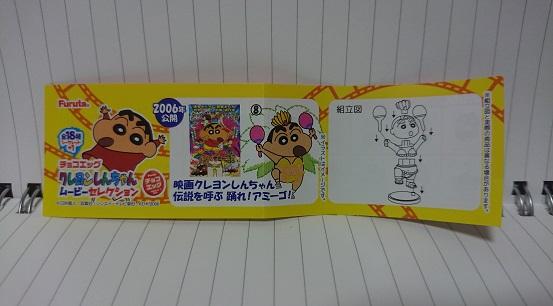 2006年 伝説を呼ぶ 踊れ!アミーゴ! 紙.JPG