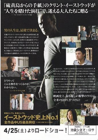 2008 グラン・トリノ (裏).jpg