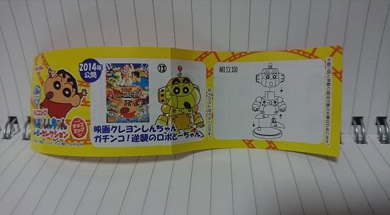 2014年 ガチンコ! 逆襲のロボとーちゃん 紙.JPG