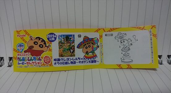 2015年 オラの引越し物語~サボテン大襲撃~ 紙.JPG