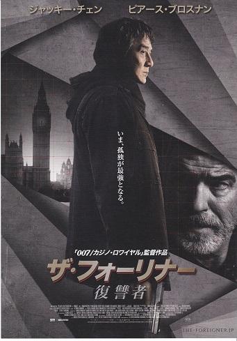 2017 ザ・フォーリナー/復讐者.jpg