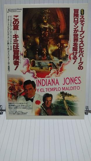 インディ・ジョーンズ/魔宮の伝説 (3).JPG