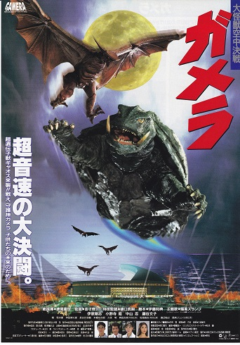 ガメラ 大怪獣空中決戦.jpg