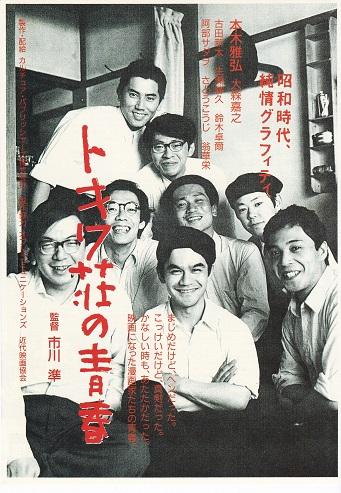 トキワ荘の青春 (1).jpg