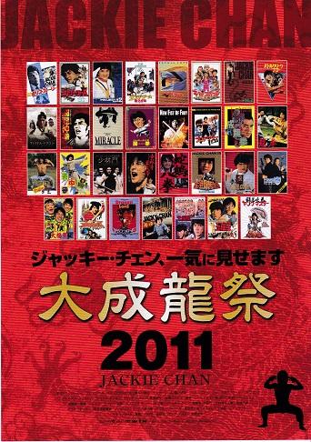大成龍祭2011.jpg