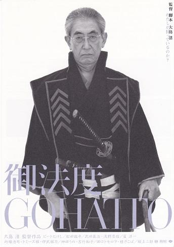 御法度GOHATTO (1).jpg