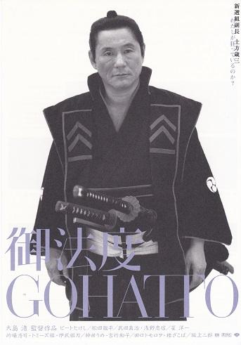 御法度GOHATTO (2).jpg