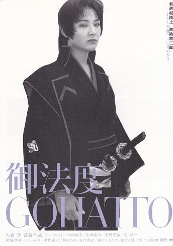 御法度GOHATTO (3).jpg