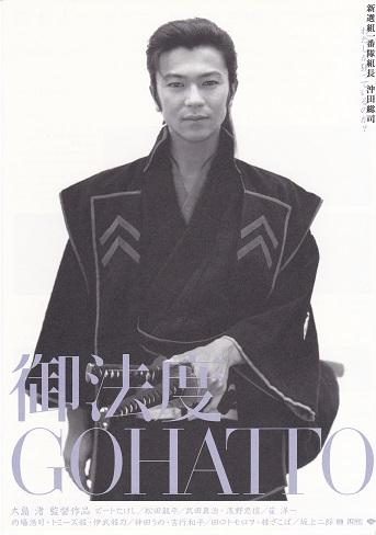 御法度GOHATTO (4).jpg