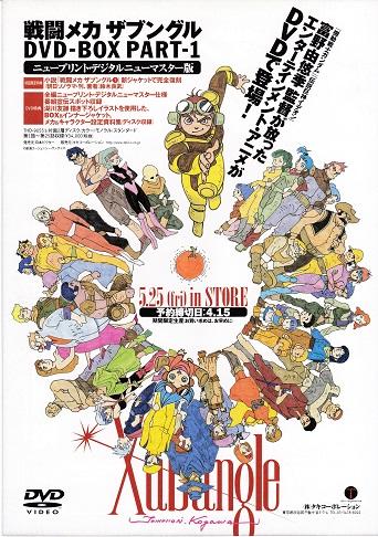 戦闘メカ ザブングル(1).jpg