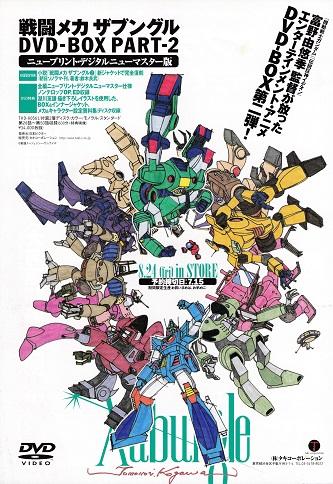 戦闘メカ ザブングル(2).jpg