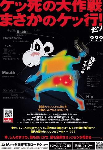映画クレヨンしんちゃん 嵐を呼ぶ黄金のスパイ大作戦(1・裏).jpg