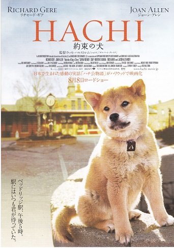 HACHI 約束の犬.jpg