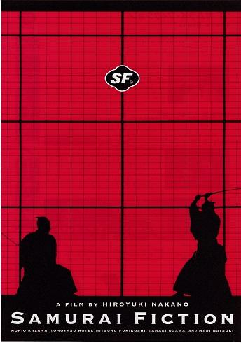 SF サムライ・フィクション.jpg