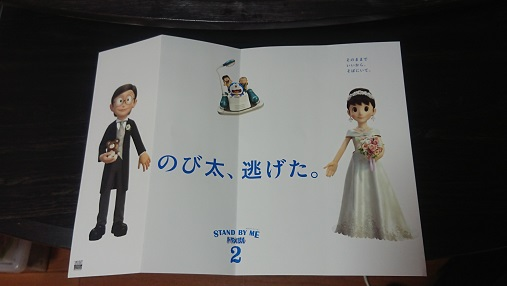 STAND BY ME ドラえもん2 (2).JPG