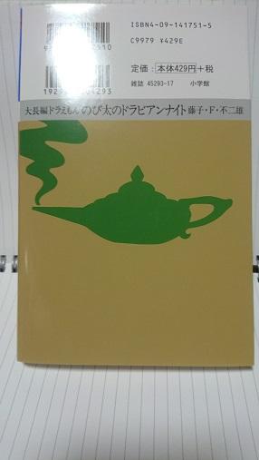 VOL.11 のび太のドラビアンナイト.JPG