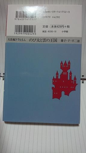 VOL.12 のび太と雲の王国.JPG