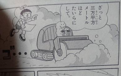 VOL.12 のび太と雲の王国 場面1.JPG