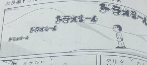 VOL.13 のび太とブリキの迷宮(ラビリンス) 場面3.JPG