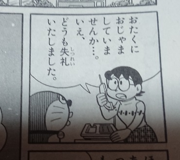 VOL.14 のび太と夢幻三剣士 場面1.JPG