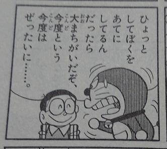 VOL.15 のび太の創世日記 場面1.JPG