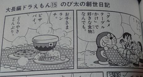 VOL.15 のび太の創世日記 場面3.JPG