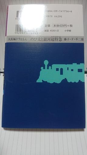 VOL.16 のび太と銀河超特急(エクスプレス).JPG
