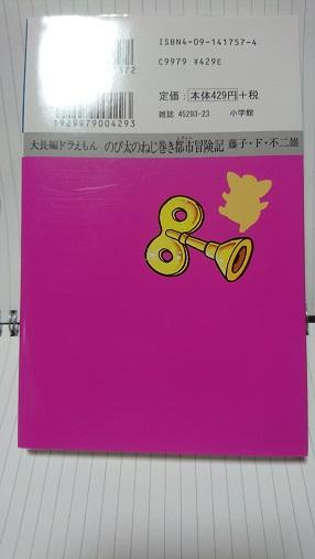 VOL.17 のび太のねじ巻き都市(シティー)冒険記.JPG