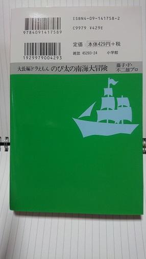 VOL.18 のび太の南海大冒険.JPG