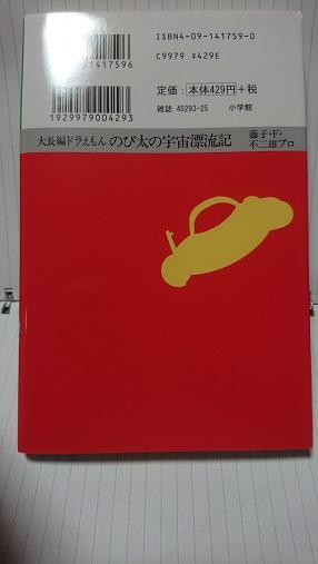 VOL.19 のび太の宇宙漂流記.JPG