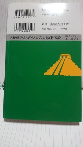 VOL.20 のび太の太陽王伝説.JPG