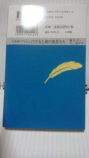 VOL.21 のび太と翼の勇者たち.JPG