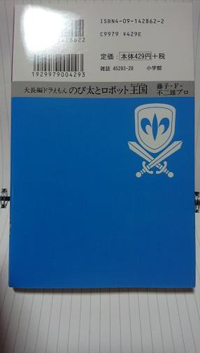 VOL.22 のび太とロボット王国(キングダム).JPG