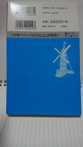 VOL.23 のび太とふしぎ風使い.JPG