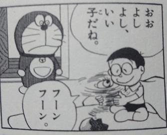 VOL.23 場面1(てんとう虫コミックス6台風のフー子).JPG
